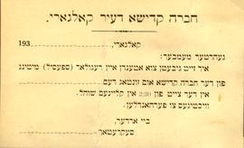 Chevra Kadisha invitation card.